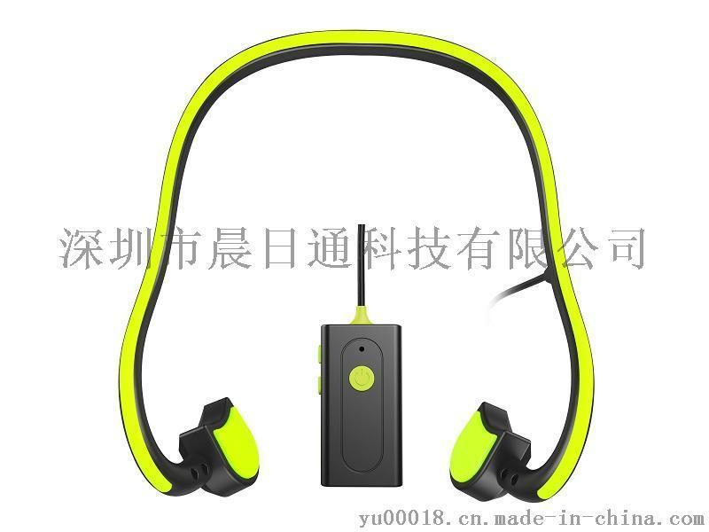 晨日通BTL-G002B骨傳導藍牙耳機運動耳機