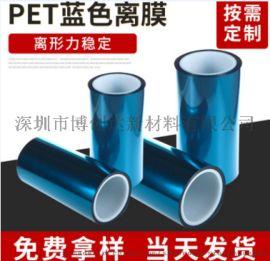 蓝色pet保护膜厂家双层硅胶蓝色pet保护膜