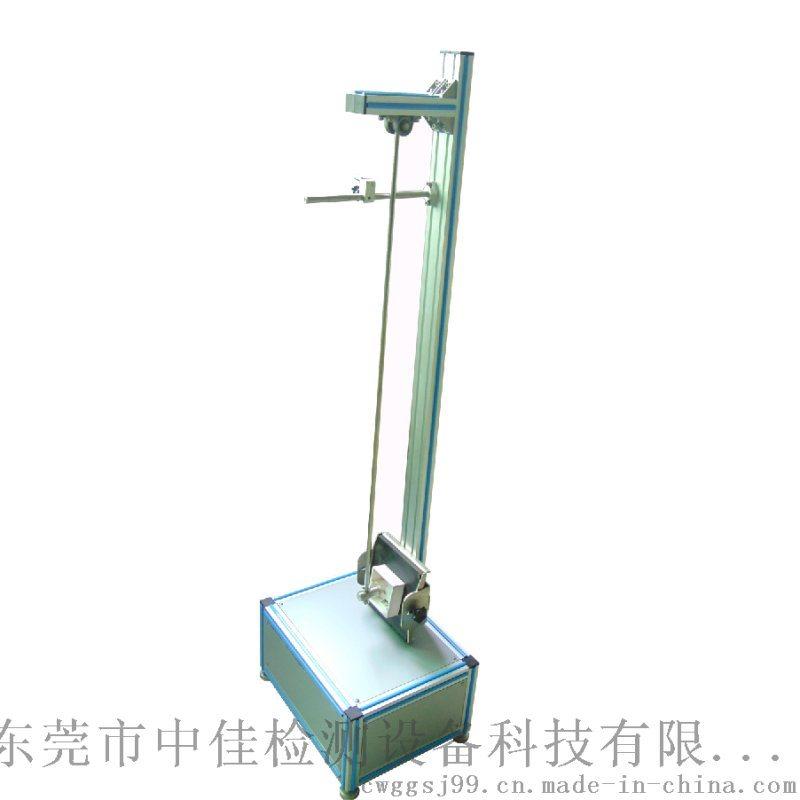 擺錘衝擊試驗裝置ZJ-BCQJ1、垂直錘試驗裝置