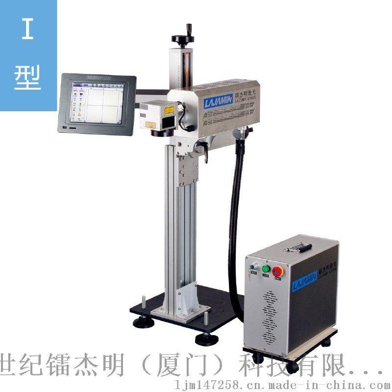 LED鐳射鐳射機 led打標機 led噴碼機