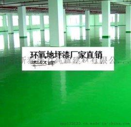 潍坊昌乐区地面防砂防尘专用环氧树脂地坪漆厂家