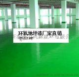 濰坊昌樂區地面防砂防塵專用環氧樹脂地坪漆廠家