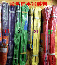 起重吊带//涤纶吊装带/模具起重吊带/工业吊带/3/5/10吨
