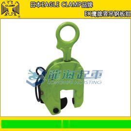 EK鷹牌豎吊鋼板鉗,日本EAGLE CLAMP品牌