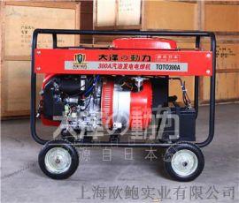 300A汽油电焊机发电机两用