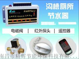 智能节水控制器|节水器|感应器|感应节水器