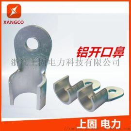 铝开口鼻 铝接线端子接线耳 铝接头
