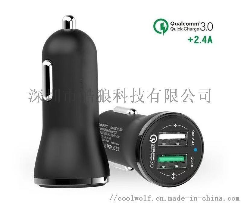 QC3.0快充车载充电器 2.4A双USB车充