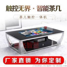 电容屏茶几桌面式智能互动触摸桌鑫飞厂家