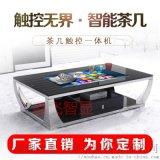 電容屏茶幾桌面式智慧互動觸摸桌鑫飛廠家