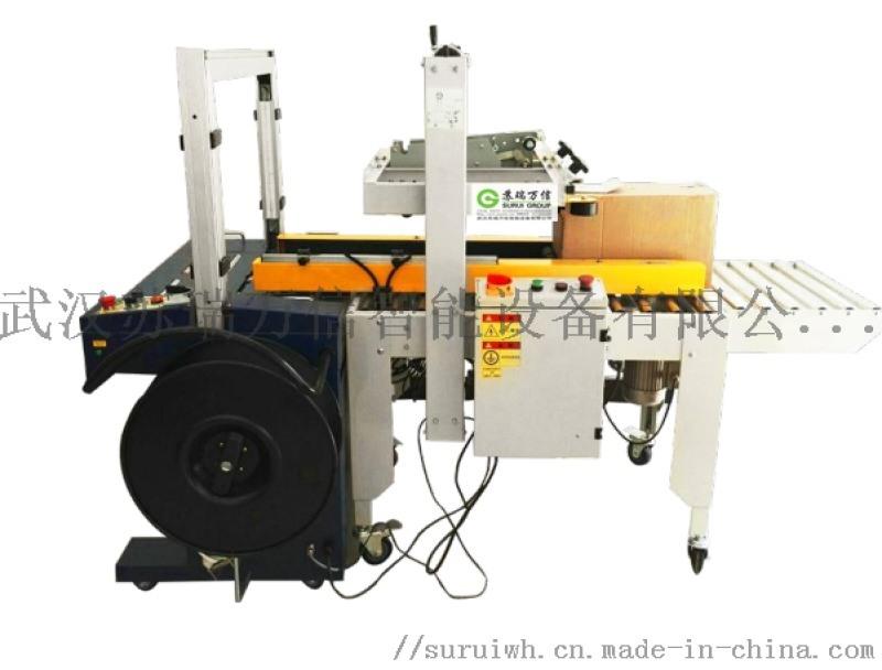 封装试验机&打包机&食品封装机&电池封箱机