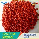 PA66/红磷/阻燃尼龙/增强/加玻纤25%/V0级