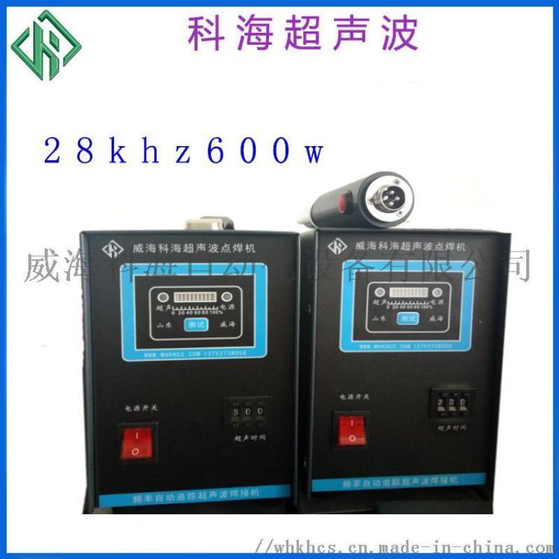 手持式超声波点焊机厂家