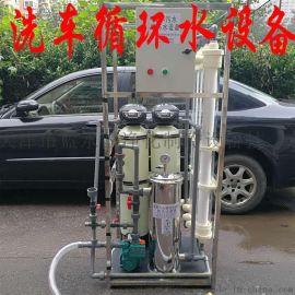 0.5-5吨洗车行污水净化循环水处理设备