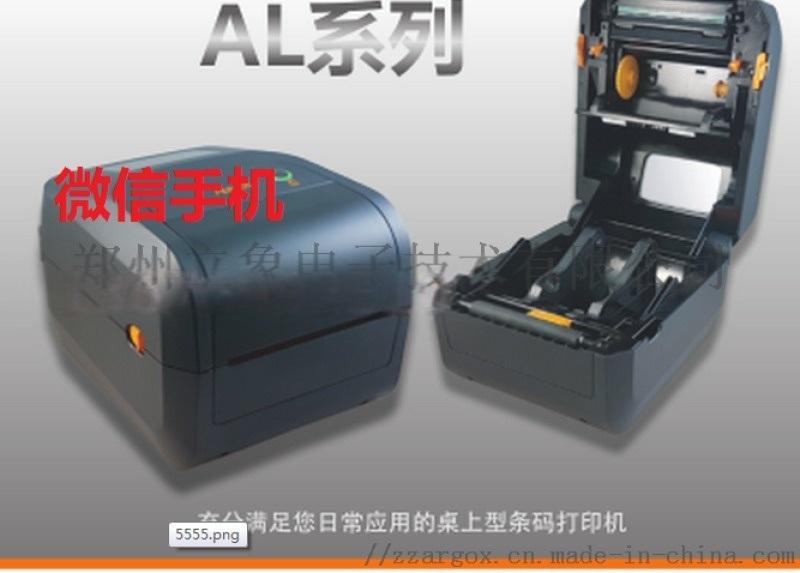 郑州供立象AL-4210标签打印机网口体积小巧
