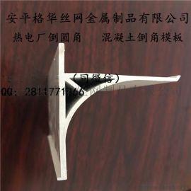 品质稳定抹灰倒角条,PVC混凝土倒角