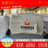 飛機航空座椅頭墊/火車廣告頭枕巾/動車座椅片頭巾廠