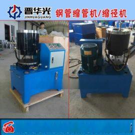 台湾多功能钢管缩管机全新液压缩管机