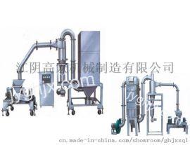 厂家供应超微粉碎机 超细粉碎机 不锈钢药用粉碎机