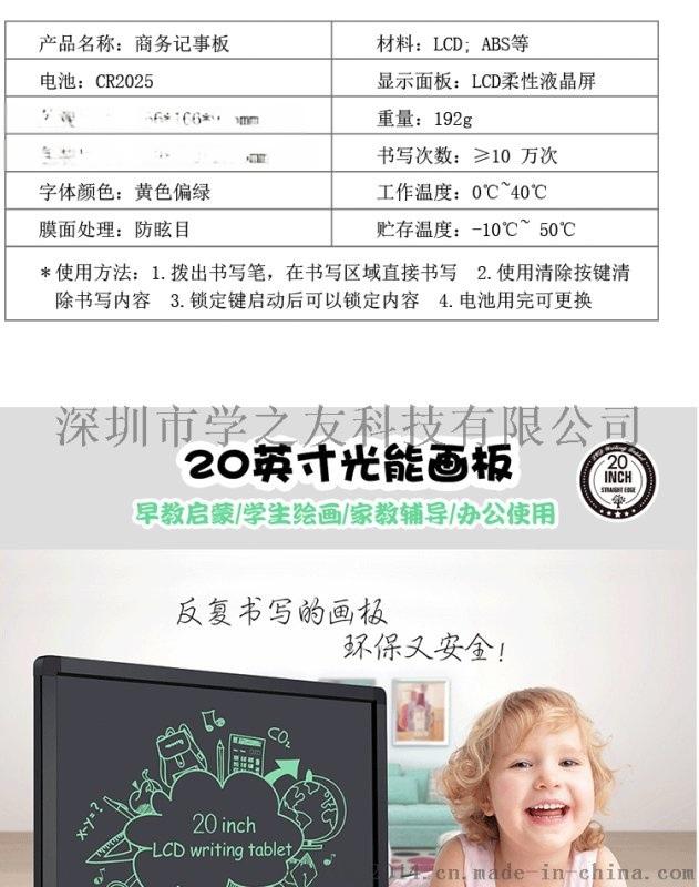 学之友LCD液晶光能手写板20寸儿童画板写字板