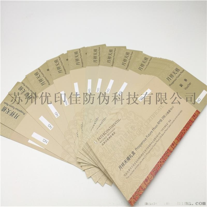 防伪纸张票券定制互动促销礼券代金券提货券印刷定制