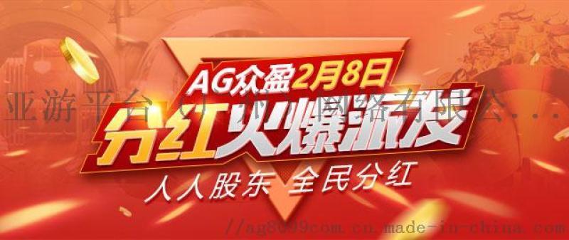 亚游平台众盈股份,注册下载APP