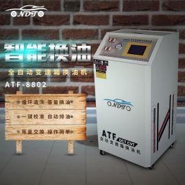 厂家直销汽车保养设备变速箱循环清洗机