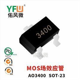 MOS管AO3400 SOT-23场效应管印字3400足5.8A电流 佑风微品牌