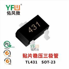 贴片稳压三极管TL431封装 SOT-23印字431 YFW/佑风微品牌