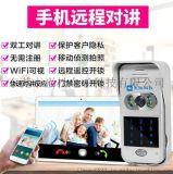 WiFi可视对讲门铃方案 手机控制 可OEM定制