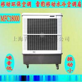 雷豹移动冷风机蒸发式制冷风扇环保水冷空调