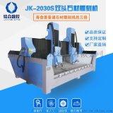 济南双头石材雕刻机厂家 2030S双头石材雕刻机