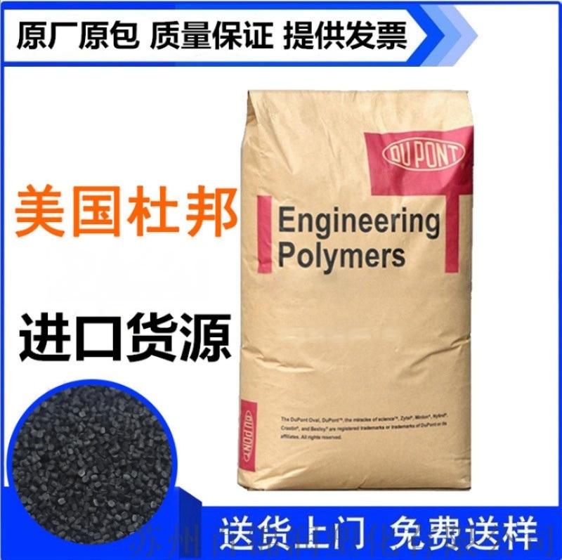 PA66 70G33HS1L NC耐磨 增强33%耐高温