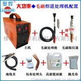 江苏毛刷焊道处理机不锈钢洗焊机焊缝抛光机厂家