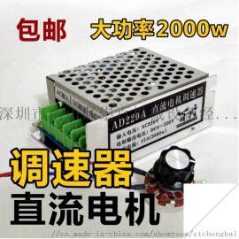 厂家直销 直流调速电源 直流电机调速器