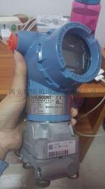 3051CD1A差压变送器  陕西西安 大量现货