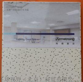 阿姆斯壮医疗专用宝康矿棉板600x600吸音板