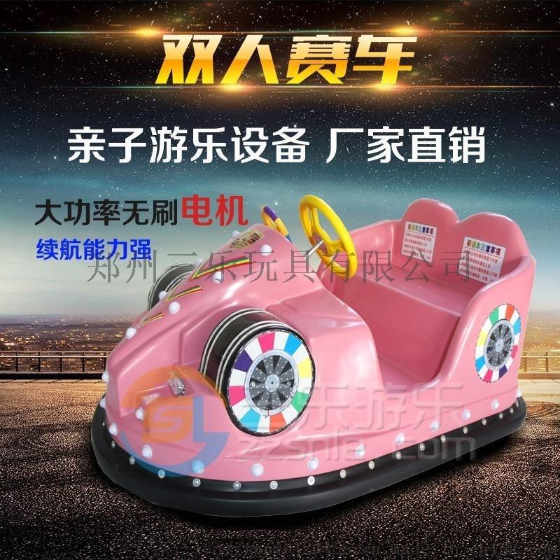 广东惠州儿童游乐碰碰车不一样的款式