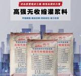 湖南灌漿料廠家-郴州CGM高強無收縮灌漿料