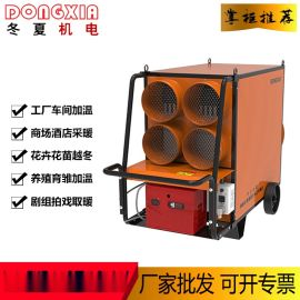 陕西120KW工程采暖燃油加热器野外施工保温暖风机