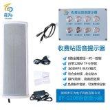 戶外防水高速收費站語音播放器 BY-G108