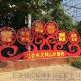 仿古公示栏标牌标识党建牌社会主义核心价值观厂家
