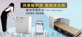 东晟共享陪护床整套提供商 硬件提供解决方案厂家