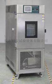 高低溫溼熱試驗箱/恆溫恆溼試驗箱