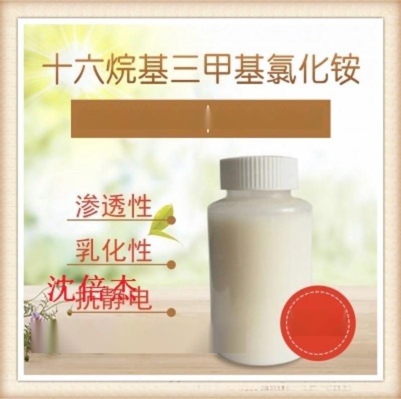 十六烷基三甲基氯化铵 112-02-7 供应