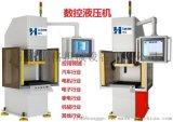 数控伺服液压机,数控液压油压机,电液压装机