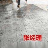 铜陵彩色艺术地坪压印成型