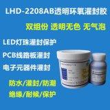 透明環氧灌封膠 LED燈灌封保護 電子元器件灌封