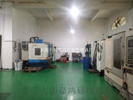 广东东莞橡胶制品厂 硅胶制品定制开模