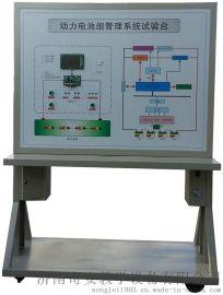 电池管理系统(BMS)实训台 新能源汽车教学设备 汽车实训设备厂家